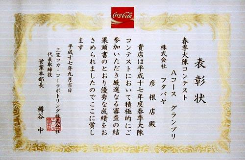 陳列4-2