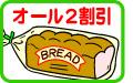 パンの日2割引き