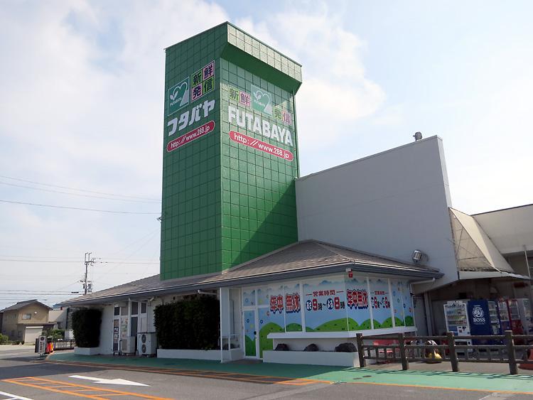 フタバヤ近江店