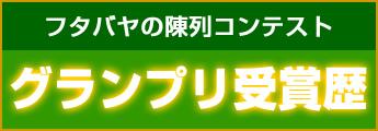 フタバヤ 陳列コンテスト グランプリ受賞歴