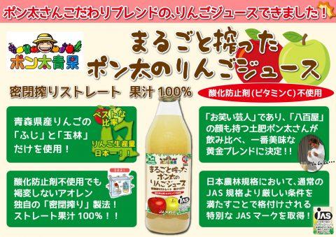 ポン太りんごジュース②-01