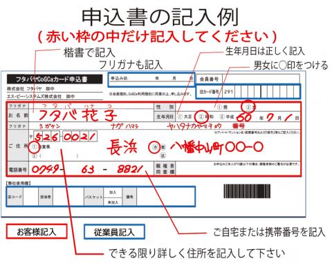 申込書記入例