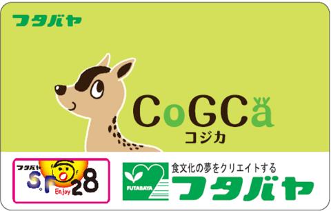 SFCoGCaカード