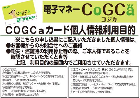 CoGCa個人情報