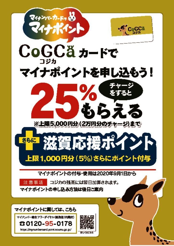 コジカ カード マイナ ポイント マイナポイントアプリ・マイナポイント予約・申込HP